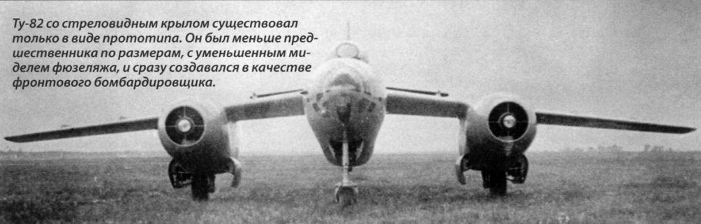 """Туполев """"82"""""""